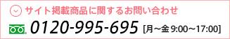 サイト掲載商品に関するお問い合わせ TEL:0120-995-695 (月~金 9:00~17:00)